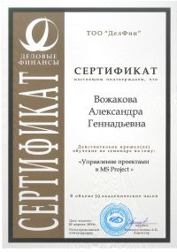 MS-Project-Vozhakova-A