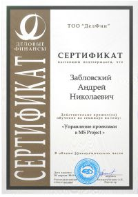 MS-Project-Zablovskiy-A